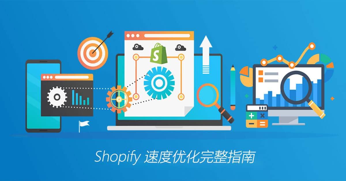 shopify速度优化