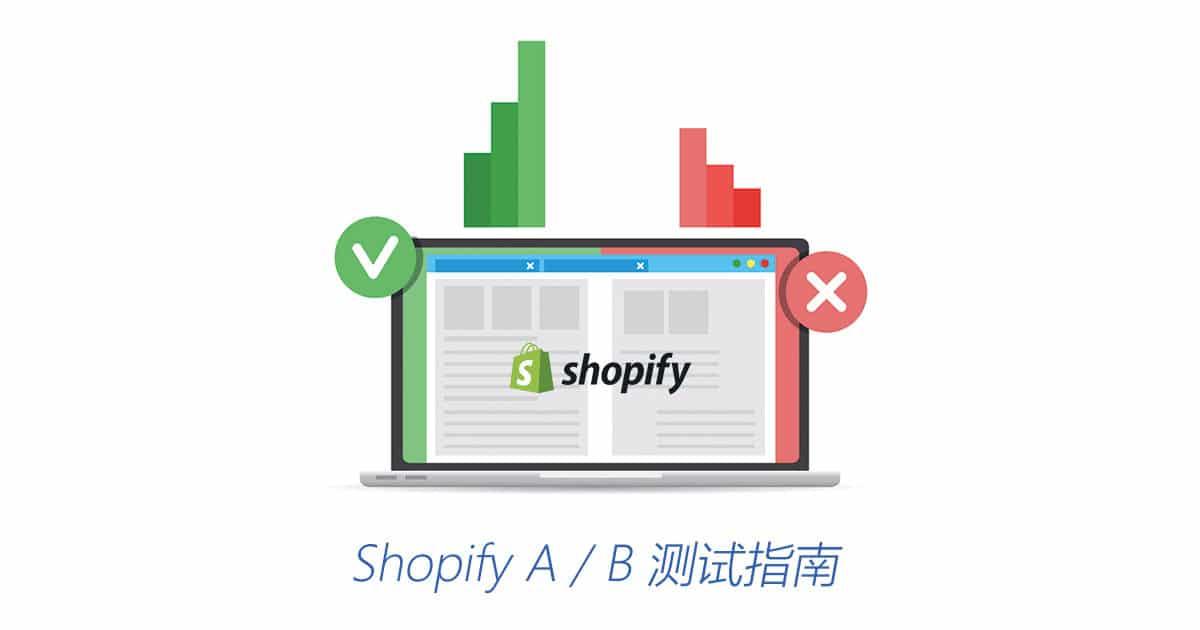 Shopify A/B 测试指南